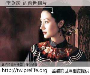 李奐霆 的前世相片