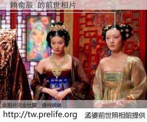 賴俞辰 的前世相片