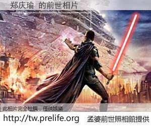 郑庆瑜 的前世相片