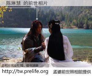 陈琳慧 的前世相片