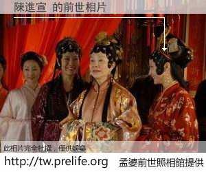 陳進宣 的前世相片