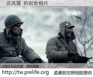 庄凤霞 的前世相片
