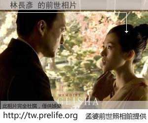 林長彥 的前世相片