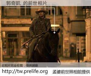 郭奇凱 的前世相片
