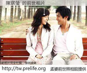 陳琪瑩 的前世相片