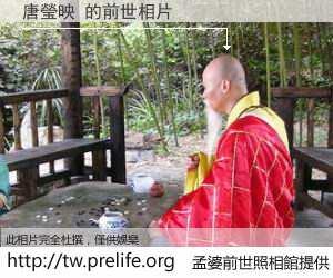 唐瑩映 的前世相片
