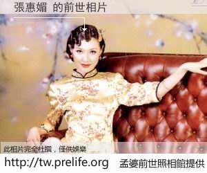 張惠媚 的前世相片