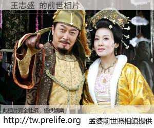 王志盛 的前世相片