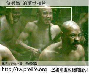 蔡易昌 的前世相片