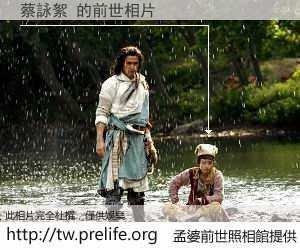 蔡詠絮 的前世相片