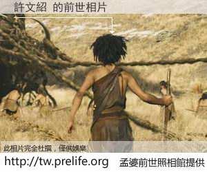 許文紹 的前世相片