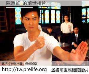 陳惠虹 的前世相片