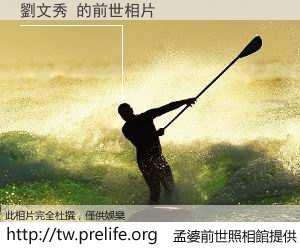 劉文秀 的前世相片