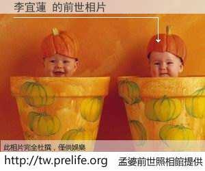 李宜蓮 的前世相片