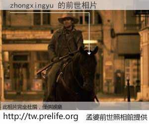 zhongxingyu 的前世相片
