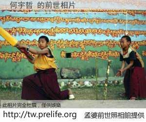 何宇哲 的前世相片