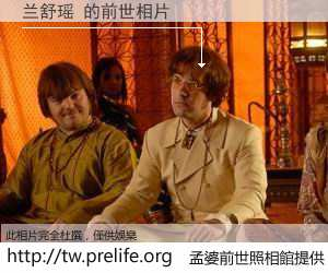 兰舒瑶 的前世相片
