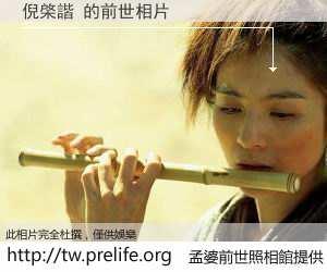 倪棨諧 的前世相片