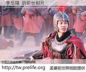 李岳陽 的前世相片