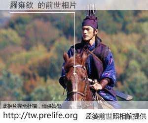 羅雍欽 的前世相片