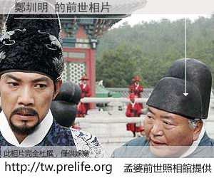 鄭圳明 的前世相片