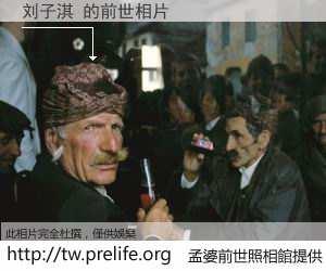 刘子淇 的前世相片