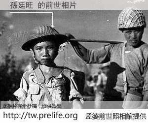 孫廷旺 的前世相片