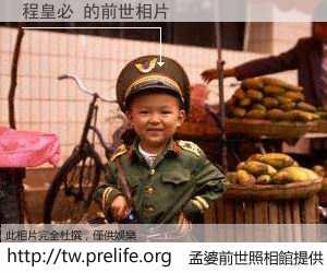 程皇必 的前世相片