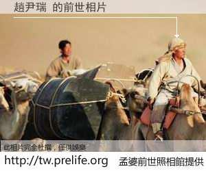 趙尹瑞 的前世相片