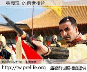 趙珊璋 的前世相片