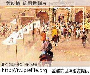 黃妙倫 的前世相片